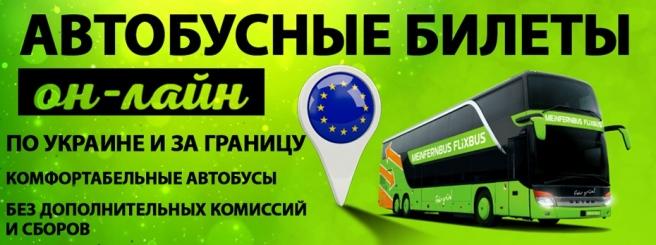 Швидкі квитки на автобус - bus.proizd.ua