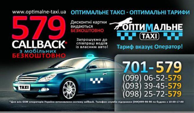 Оптимальное такси Киев